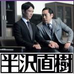 TV Japan Naoki Hanzawa Icon