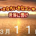 Miyako Memorial Concert 2014 March 11