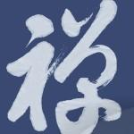 Zenshuji Zazenkai Zen Logo