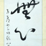 Clark Center Calligraphy