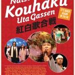 Grateful Crane Natsukashi Kohaku