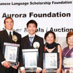 2016 Aurora Challenge Grant