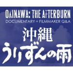 Okinawa The Afterburn Urizun no Ame