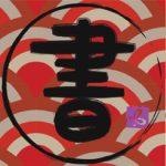 Japan Foundation Kanji Workshop