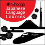 Japan Foundation JF Nihongo